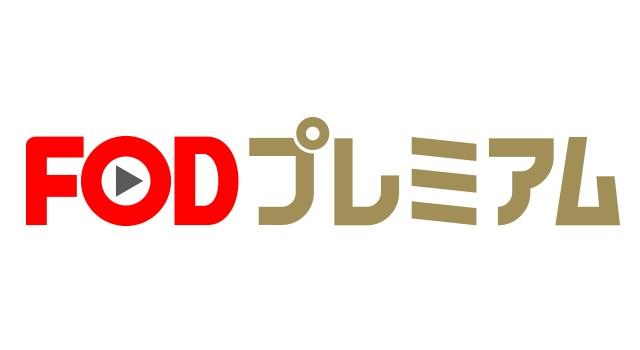FOD 登録 解約