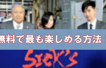 SICKS 動画 無料 Paravi パラビ