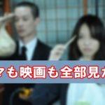 SPEC ドラマ全話 映画全シリーズ 動画 無料
