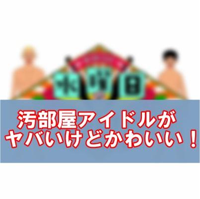 水曜日のダウンタウン 動画 8月7日 無料